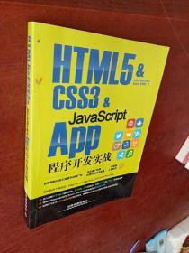 HTML5 & CSS3 & JavaScript App程序開發實戰