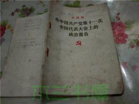 华国锋 在中国共产党第十一次全国代表大会上的政治报告 1977年一版一印 人民出版社 平装32开