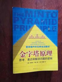 【金字塔原理:思考、表达和解决问题的逻辑  [美]芭芭拉·明托  著