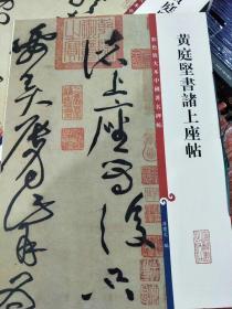 黄庭坚书诸上座帖-彩色放大本中国著名碑帖