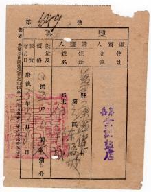 盐专题---伪满州票证单据-----伪满洲国康德3年奉天省盖平县熊岳镇
