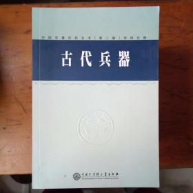 中国军事百科全书(第二版)学科分册——古代兵器