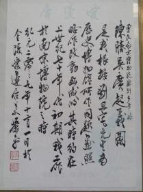 """著名书画家、鉴赏家萧平毛笔写""""陈胜吴广图""""跋文"""