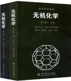 二手正版无机化学上下册(第三版) 武汉大学 吉林大学 高等教育9787040045819
