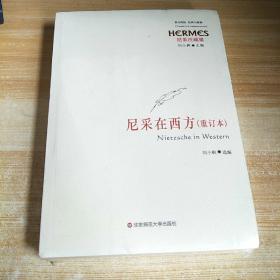 西方传统经典与解释·尼采注疏集:尼采在西方(重订本)