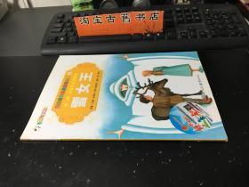 彩绘世界经典童话全集22 第三辑 安徒生童话精选 雪女王
