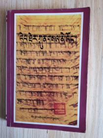 藏史明 镜(藏文版)
