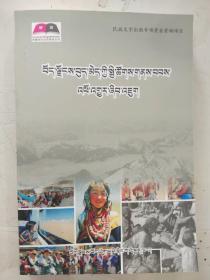 新旧西藏对比西藏妇女社会地位变迁研究(藏文)