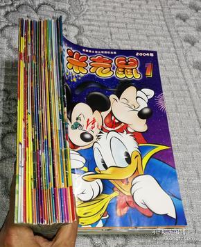 米老鼠2004年第1-24期(缺第8期)、彩蛋特辑共二十四本合售