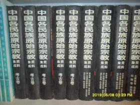 中国各民族原始宗教资料集成:考古卷