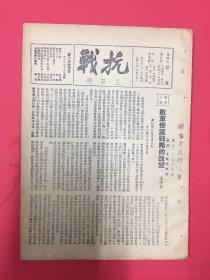 1937年(抗战)第15期,流行关北左右翼大战,晋北敌军攻入雁门关,抗战与漫画