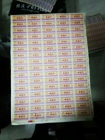 1984年湖南省整版壹市尺布票80枚一大版