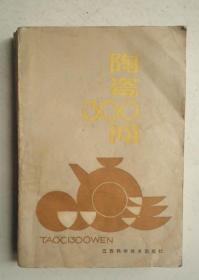陶瓷三百问
