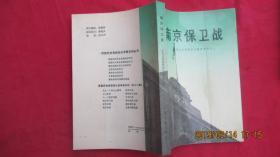 南京保卫战