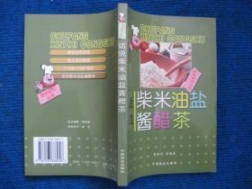 【厨房新知丛书】话说柴米油盐酱醋茶