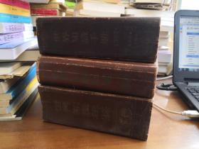 世界知识手册 1957,世界知识年鉴 1959,世界知识 1961   (3本合售)