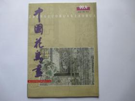 中国花鸟画 1999年第4期