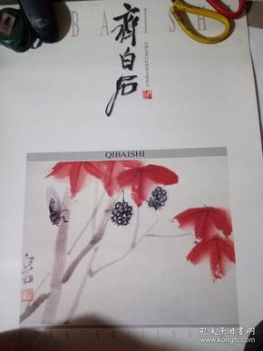 中国美术巨匠世界文化名人齐白石月历