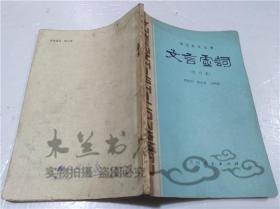 语文知识丛书 文言虚词 (修订本) 程伯钧 陈长富 刘明智 贵州人民出版社 1979年12月 32开平装