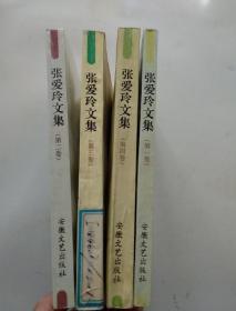 张爱玲文集【全四册】