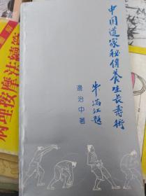 老医书: 中国道家秘传养生长寿术  84年初版,包快递