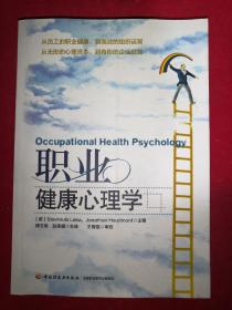 职业健康心理学