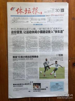 体坛报(2018年9月30日,共8版)