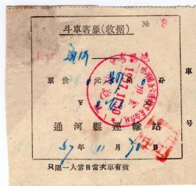 新中国汽车票-----1957年黑龙江,通河县五六运输合作社,通河-乌鸦泡