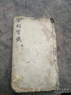 手抄本,金刚宝忏卷三。