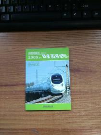 太原铁路局旅客列车时刻表2009.4