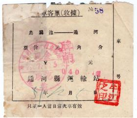 新中国汽车票-----1957年黑龙江,通河县运输队,通河-乌鸦泡