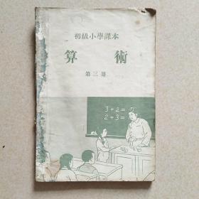 初级小学课本 算术 第三册