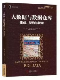 大数据与数据仓库 集成、架构与管理
