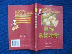 【厨房新知丛书】警惕食物毒素