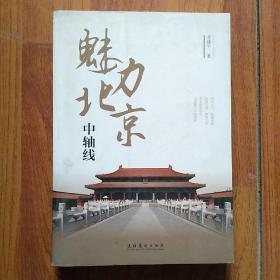 魅力北京中轴线