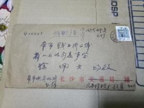 湖南文史馆员颜震潮信札诗稿一通6页