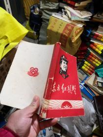 东方红歌声-献给北京地质学院《东方红公社》成立两周年(1)           新FF2