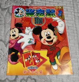 米老鼠2004年第2期