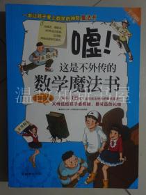 学习探险三人组:嘘!这是不外传的数学魔法书  (正版现货)