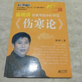 陈明讲经典里的中医智慧《伤寒论》