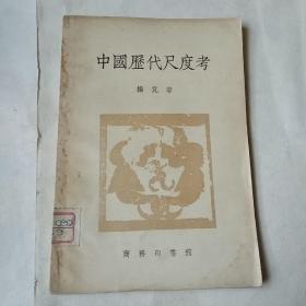 中国历代尺度考