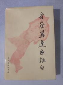 《晋察冀边区银行》(大量的历史照片、地图和57种货币彩色图样。记录抗战时期,晋察冀边区银行的历史)