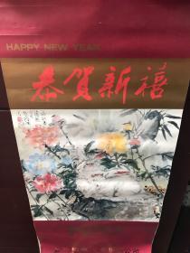 1987年挂历恭贺新禧,苏州古吴轩藏画