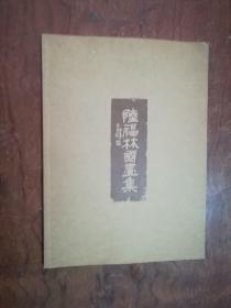 【陆福林国画集(16开),