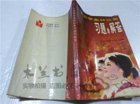 小学数学奥林匹克习题与解答 北京数学奥林匹克学校编 北京师范学院出版社 1987年2月 32开平装