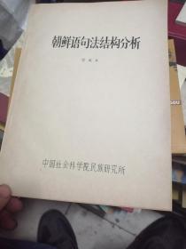 朝鲜语句法结构分析【028】油印本