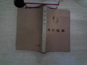 列宁选集(第四卷)
