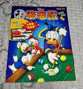米老鼠2004年T4调皮小子特刊