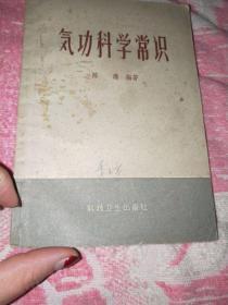 气功科学常识【李玉芳签名】【南屋书架3】