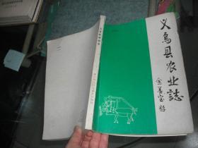 义乌县农业志(后封面破一角)